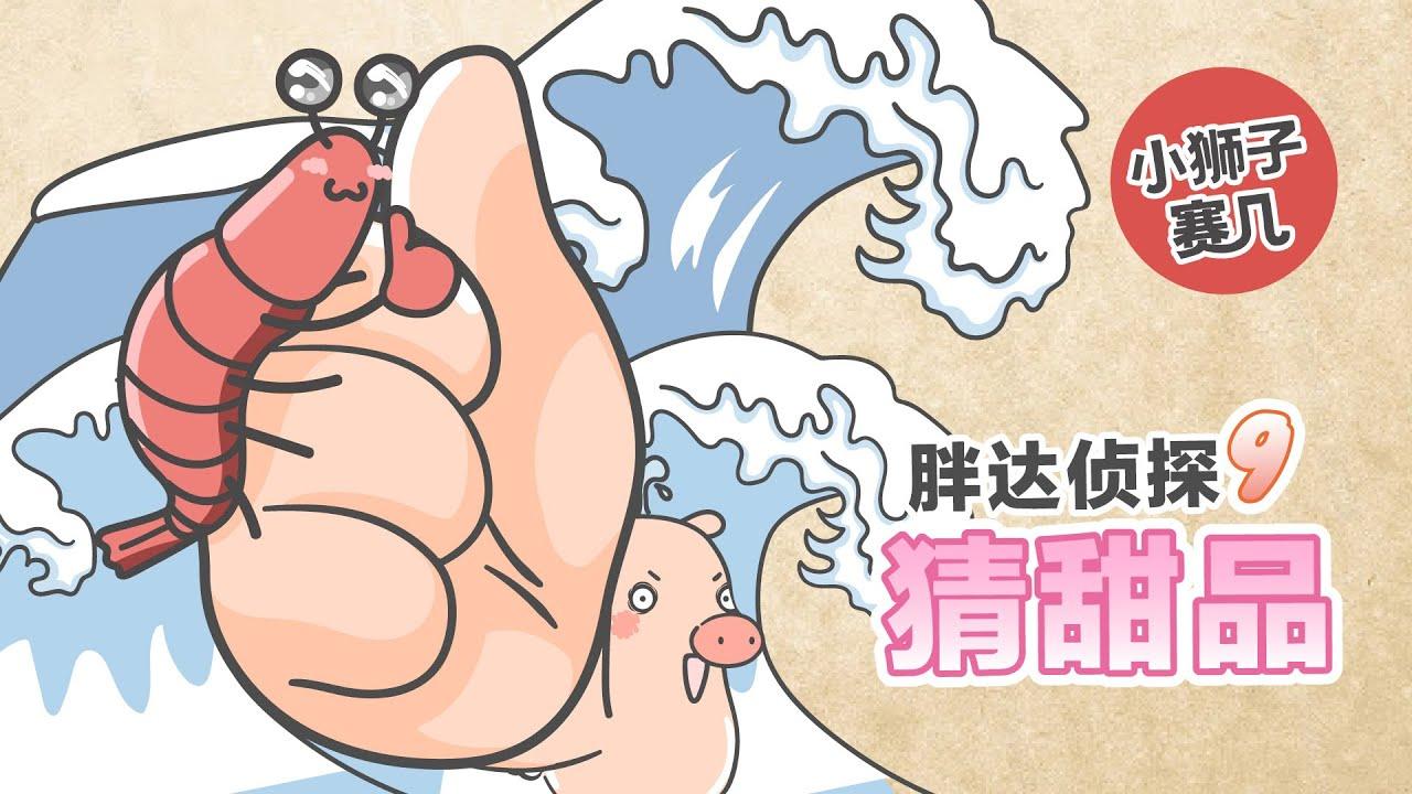 【小狮子赛几】胖達偵探:沒什麼能難道我~