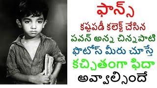 pawankalyan unseen childhood rare photos collected by fans pawan kalyan unseen and childhood photos