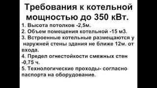 видео Установка настенного газового котла нормативы