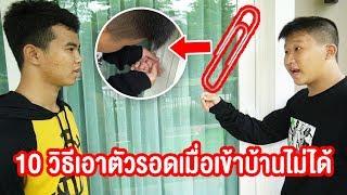 10 วิธีเอาตัวรอดเมื่อเข้าบ้านไม่ได้ !!