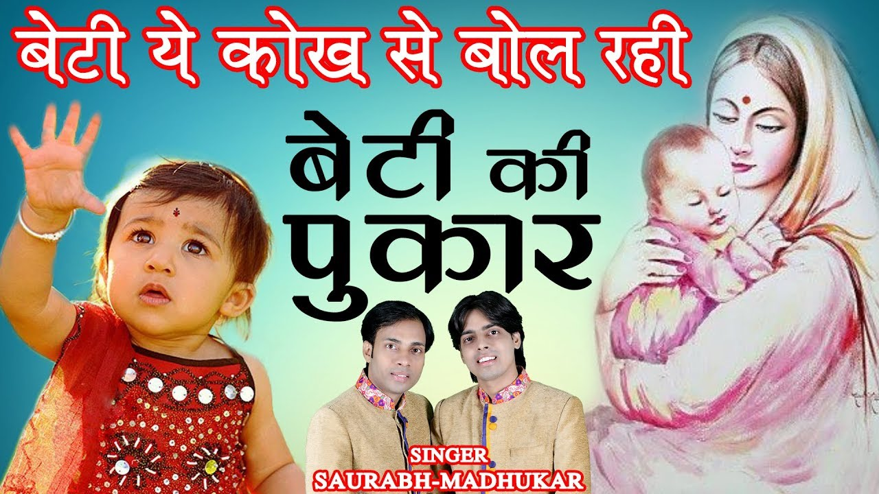 Beti Ye Kokh Se Bol Rahi !! The Most Emotional Video !! बेटी की पुकार !!  Saurabh-Madhukar