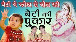 Beti Ye Kokh Se Bol Rahi !! The Most Emotional Video !! बेटी की पुकार !! Saurabh-Madhukar