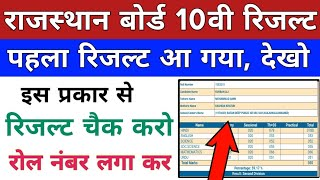 RAJASTHAN BOARD 10TH CLASS RESULT 2019/RAJASTHAN RBSE BOARD 10TH RESULT KAB AAYEGA 2019
