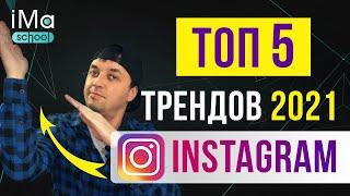 Тренды инстаграм 2021. Как продвигать instagram. 5 трендов продвижения инстаграм в 2021
