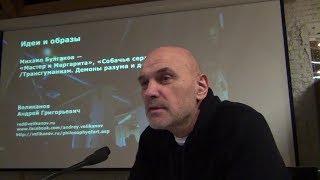 Андрей Великанов. Начало 13-й лекции курса 2017-18