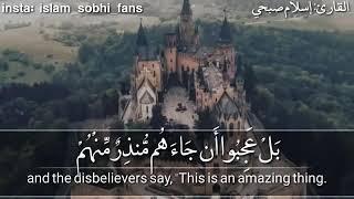 القارئ إسلام صبحي - سورة ق