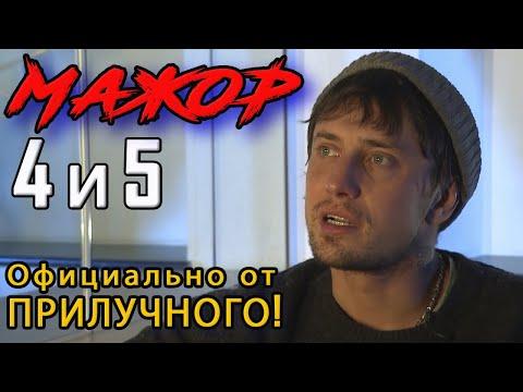 МАЖОР 4 и МАЖОР 5 - уже СКОРО. Официально от Прилучного!