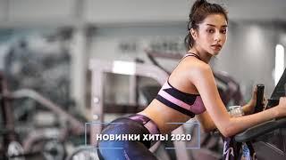 Новинки Музыка 2020 - ХИТЫ 2020 РУССКАЯ МУЗЫКА 2020 - RUSSISCHE MUSIK 2020