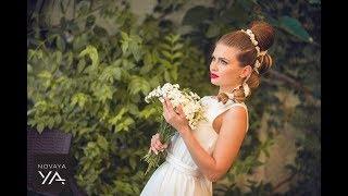Свадьба в стиле винтаж | Свадебный образ невесты | NOVAYA YA. Свадебный сезон
