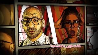 Takh - Leah Ya Bakinam | طاخ - ليه يا باكينام Yousra EL Gendy & Ezz Shahwan