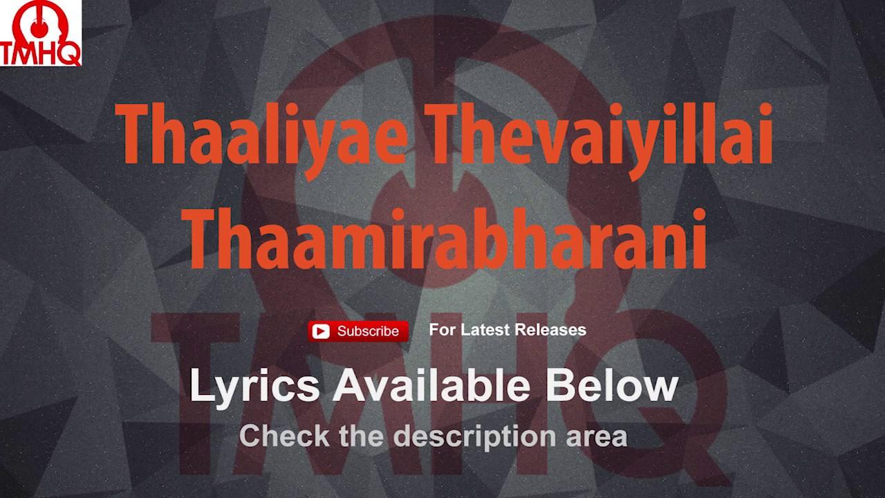 Thaaliyae Thevaiyillai Karaoke Thaamirabharani Karaoke With Lyrics