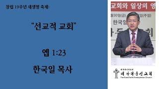 한국일 목사: 캐나다 동신 교회 선교 사경회 (선교적 교회)