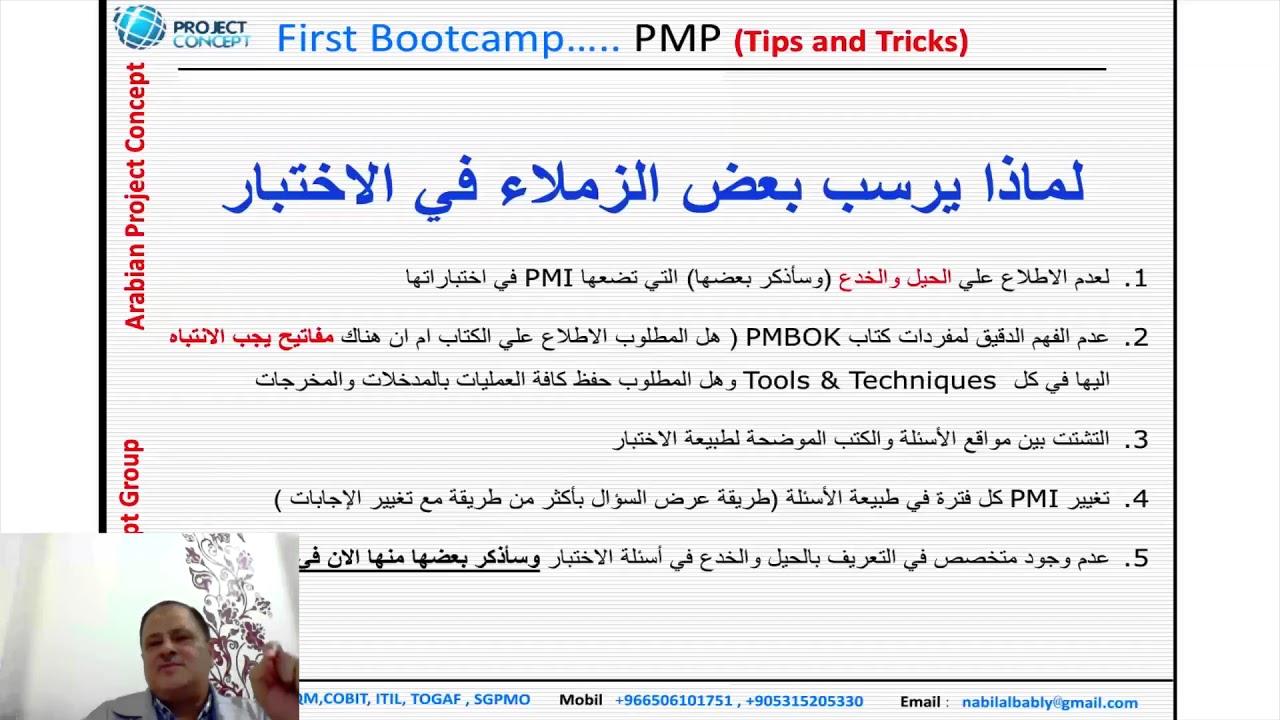 كتاب ادارة المشاريع pmp بالعربي pdf