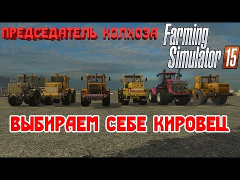 Выборы лучшего трактора Кировец - Farming Simulator 2015