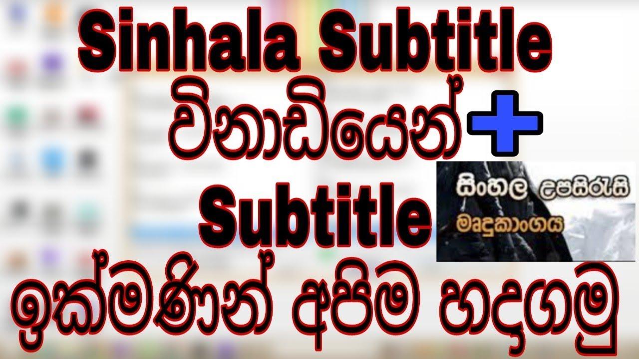 Download Sinhala Subtitle in 1 minute | Make Sinhala Subtitle Easily