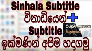 Sinhala Subtitle In 1 Minute   Make Sinhala Subtitle Easily