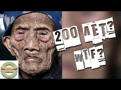 Раскрыты главные секреты долгожителей