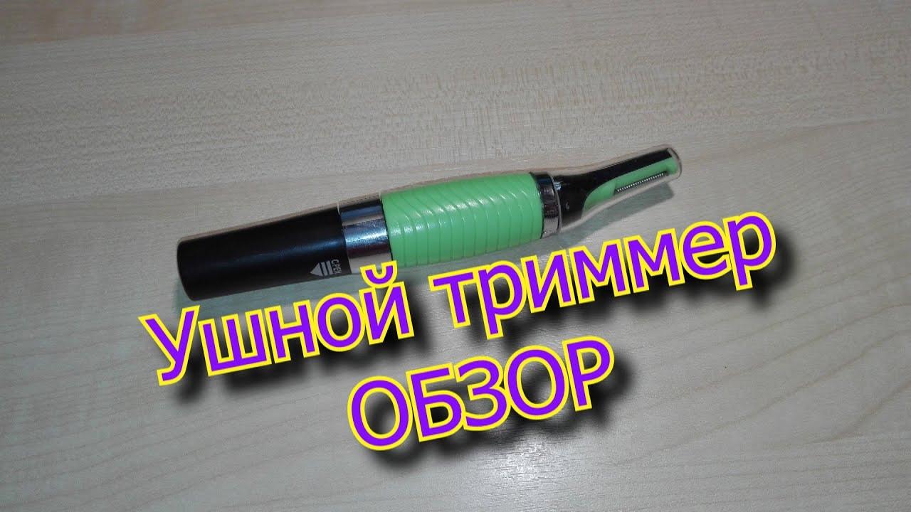 Купить триммер для носа и ушей philips nt3160 с доставкой до двери в интернет-магазине корпорация