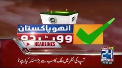 News Headlines | 7:00 PM | 13 July 2018 | 24 News HD