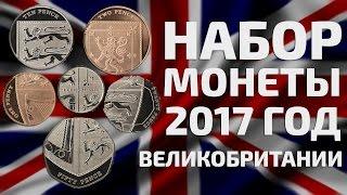 Набор Монеты Великобритании 2017 год(, 2017-04-04T10:34:43.000Z)