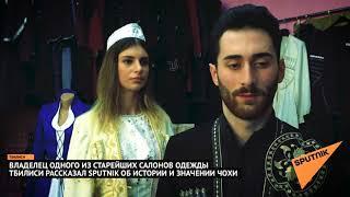 В чем секрет красоты чохи – грузинской национальной одежды