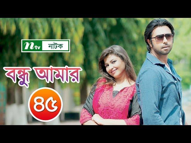 Bondhu Amar   বন্ধু আমার   EP 45   Apurba   Jeni   Ahona   Niloy   NTV Popular Drama Serial
