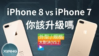 iPhone 8/8 Plus vs iPhone 7/7 Plus - 你該升級嗎? | 大對決#14【小翔 XIANG】