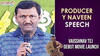 Producer Naveen Yerneni Speech   Panja Vaisshnav Tej Debut Movie Launch   Chiranjeevi   Allu Arjun