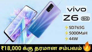 Vivo Z6 5G (Vivo Z2 Pro) Tamil - Budget King is Back || மீண்டும் களமிறங்கும் விவோ⚡⚡⚡