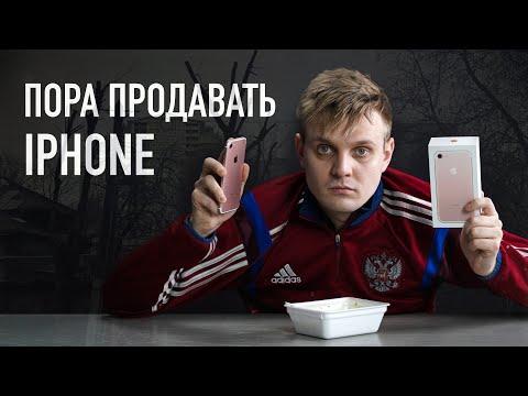 Как продать IPhone правильно?