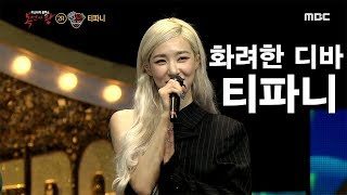 [Reveal] 'The Rose of Versailles' is Tiffany Young 복면가왕 20190915