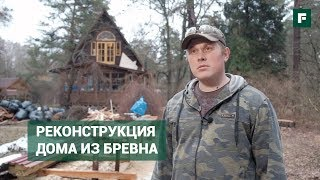 Реконструкция старого дома из бревна: трудности и способы решения проблем