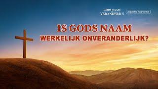 Is Gods naam werkelijk onveranderlijk?