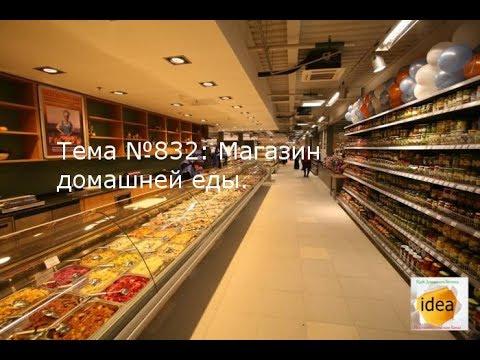 Магазин домашней еды