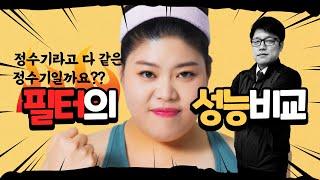 [청호나이스] 직수(나노)필터 VS 역삼투압 멤브레인 …