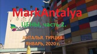 MarkAntalya Цены часть 2 Анталья Турция Январь 2020 г