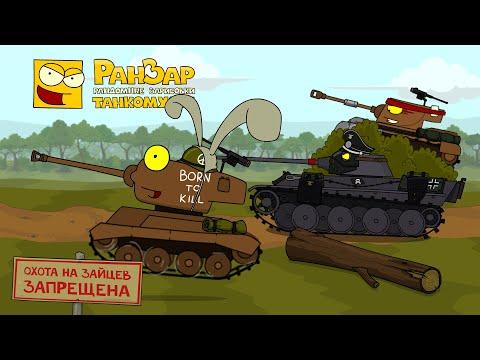 Танкомульт Охота на Зайцев РанЗар