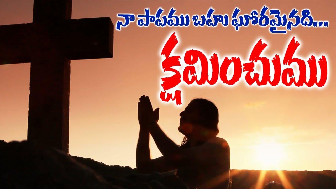 యెహోవా నా పాపము బహు ఘోరమైనది క్షమించుము||Bro. Prakash Vijayawada||2019 Telugu Christian Song