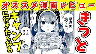 ゆるキャン△(4)