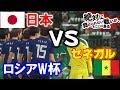 【ロシアW杯】セネガル戦キックオフ直前シュミレーション!! 日本対セネガル 【ウイニングイレブン2018/PES2018】
