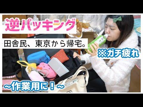 【逆パッキング】ガチ疲れの旅行後のお片づけ〜東京遠征の思い出を話しながら〜【作業用】