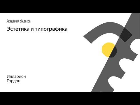 Эстетика и типографика — Илларион Гордон