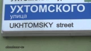 Уфа, Дёма.UKHTOMSKY street