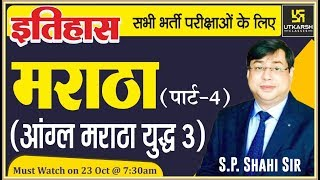 मराठा साम्राज्य Part-4 | Modern History of India | All competitive exam | By S.P. Shahi Sir
