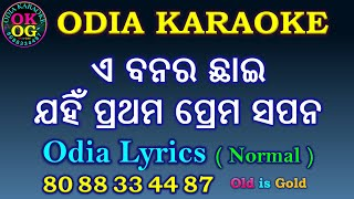 E Banara Chhai Karaoke with Lyrics Odia Letter
