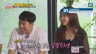 Apink's Son Na Eun in Runningman!! Ep. 391 with EngSub