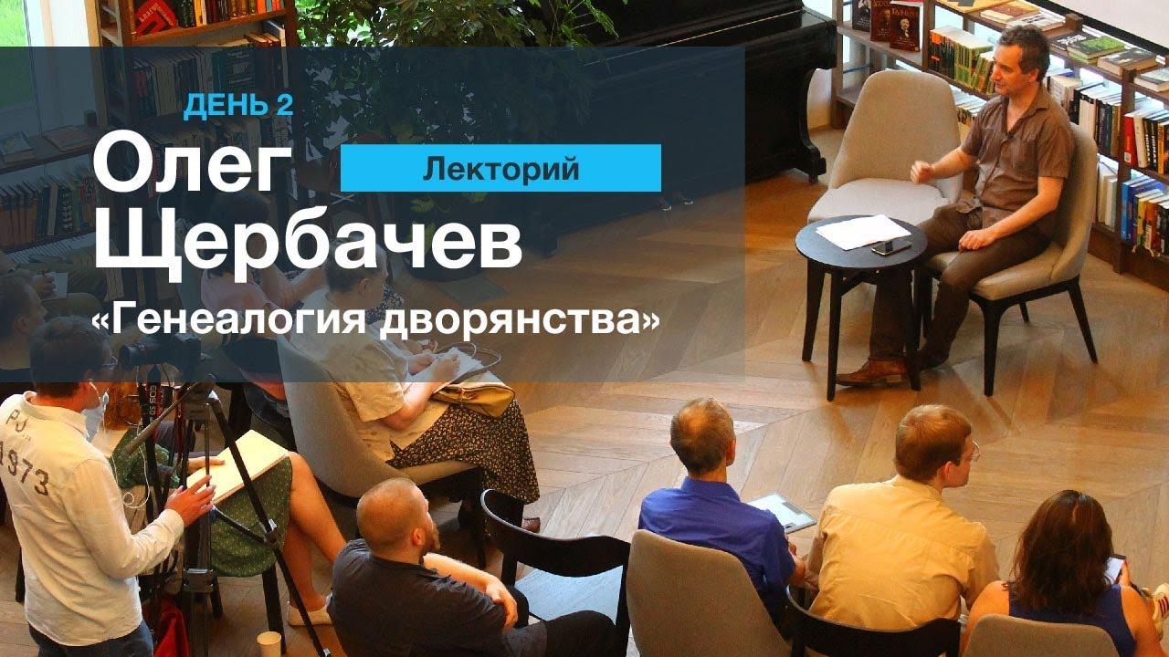 ЛЕКТОРИЙ 2. Олег Щербачев: