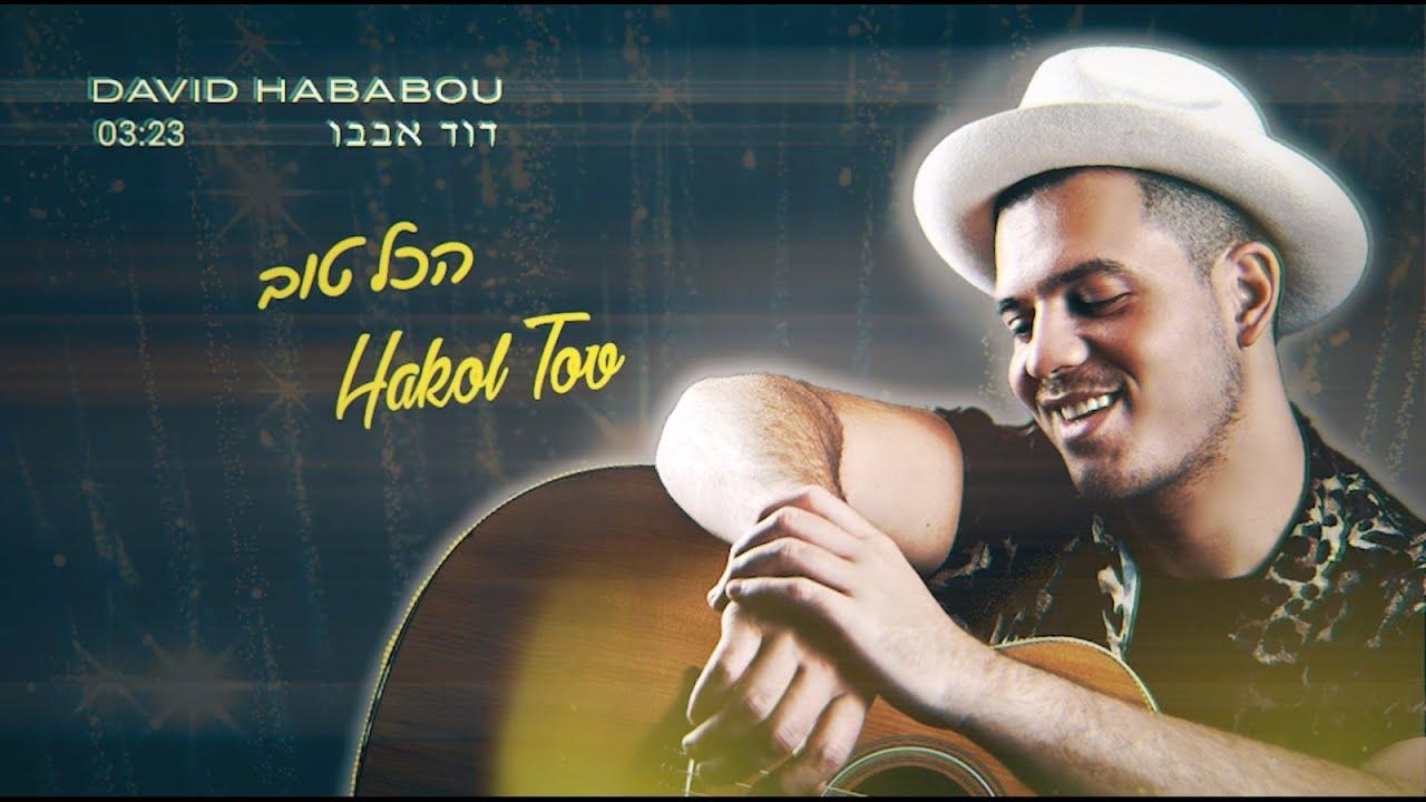 Hakol Tov - David Hababou    הכל טוב - דוד אבבו