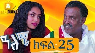 ዓለሜ 25 - Aleme- New Ethiopian Sitcom Part - 25 2019