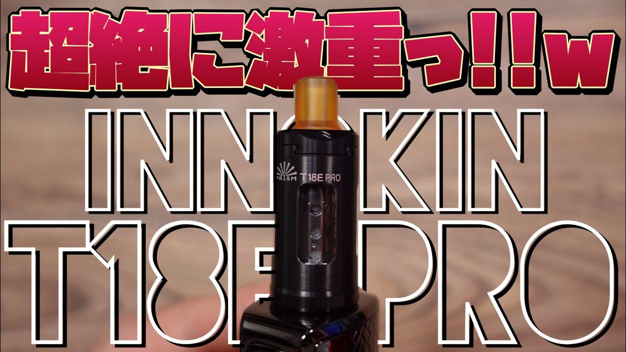 【電子タバコ】MTL特化!! 激重で液漏れに強い『T18E Pro Tank by INNOKIN (イノキン)』がかなり細身でコンパクト👍 ~ベイプ/レビュー~